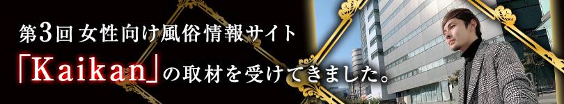 「Kaikan」の取材を受けてきました。