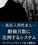 サイドジョブキャリア向上委員会